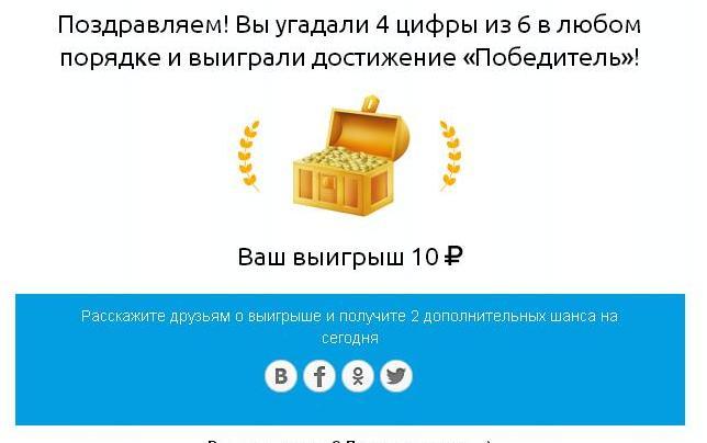 Выигрыш в бесплатной лотерее