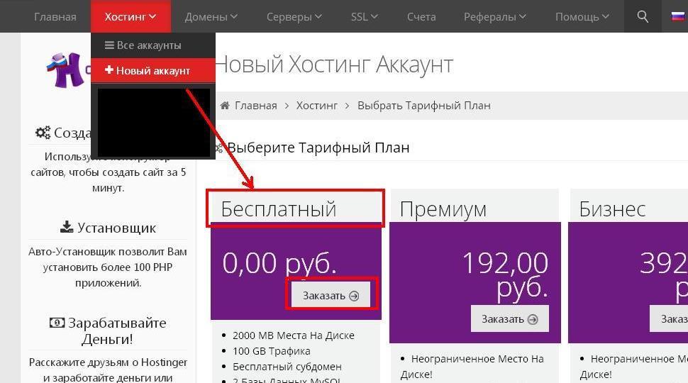 Выбор тарифного плана hostinger.ru
