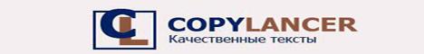 Биржа текстов copylancer.ru