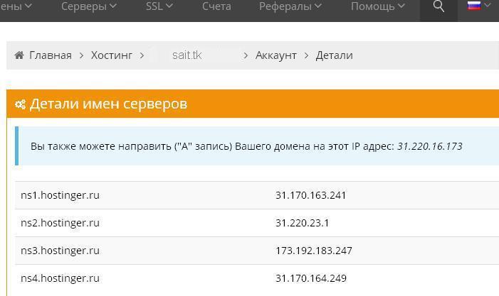 Детали имен серверов hostinger.ru