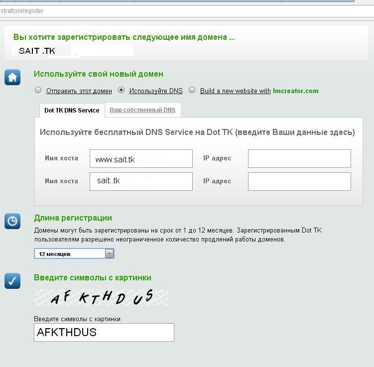 Регистрация сайта в зоне .tk