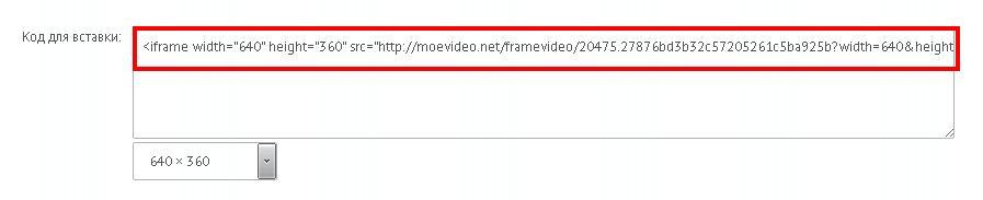 Код moevideo.net для вставки на сайт
