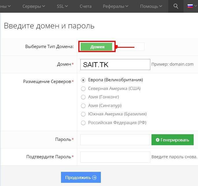 Выбор домена hostinger.ru