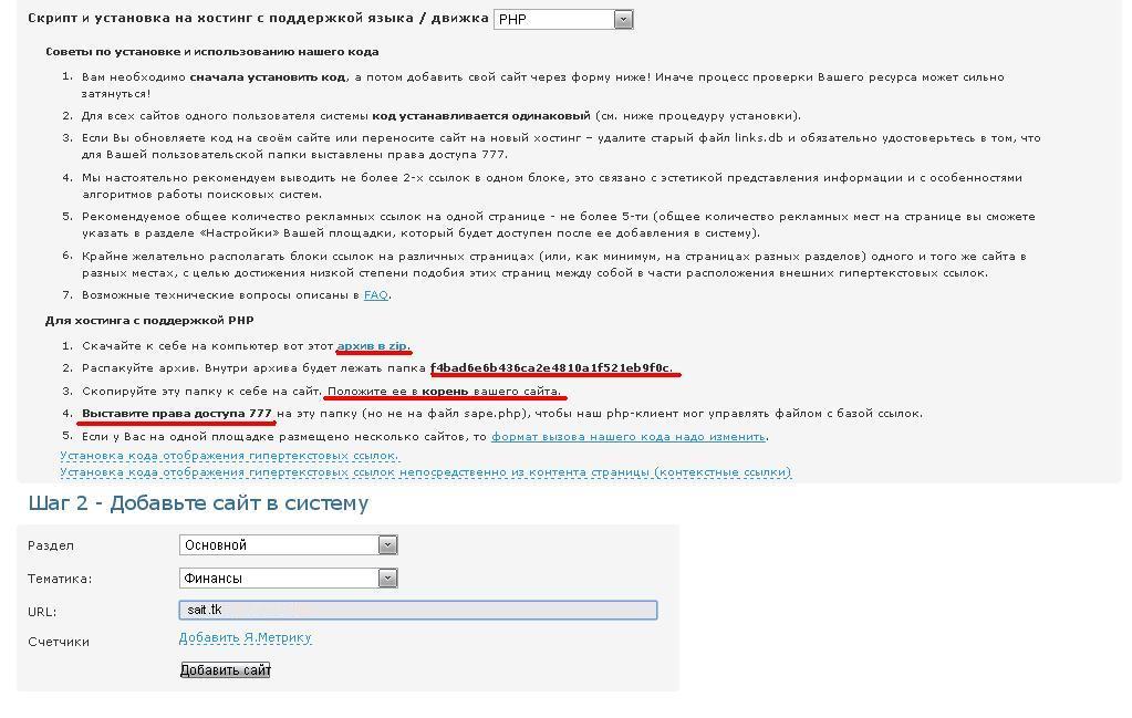 Добавление сайта wordpress в биржу sape