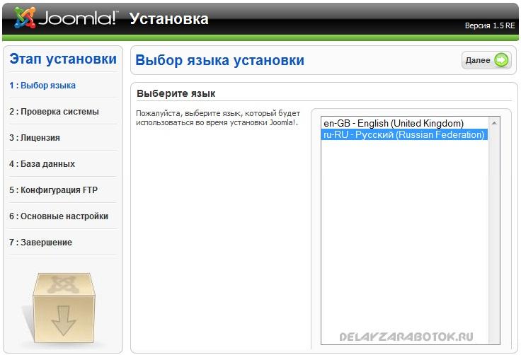 Выбор языка установки Joomla