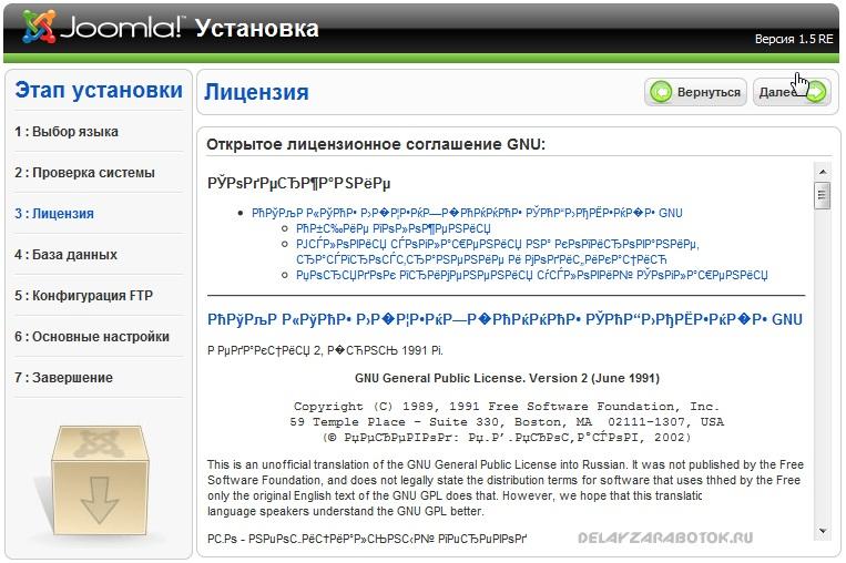 Лицензия Joomla