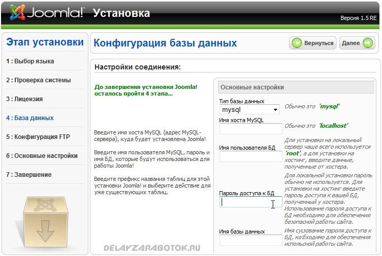 Конфигурация базы данных Joomla