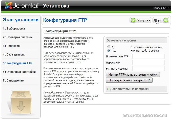 Конфигурация FTP Joomla