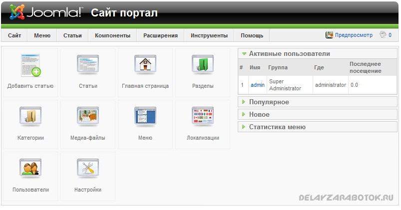 Панель администратора Joomla