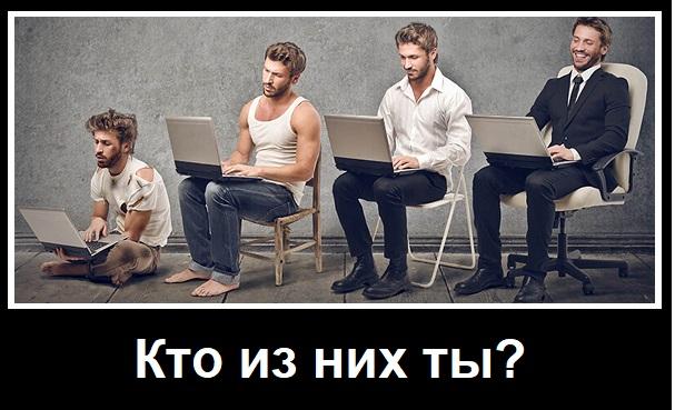 Кто из них ты?
