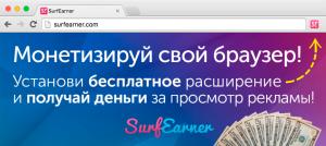 Монетизация браузера с помощью surfearner