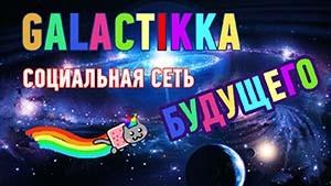 Соцсеть Galactikka