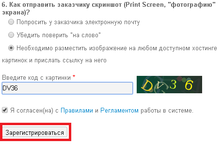 Ответы на тест при регистрации в SocialTools