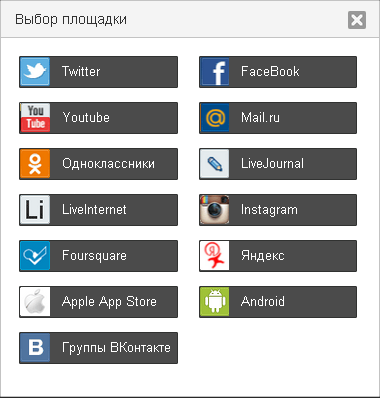 Выбор социальной сети в SocialTools