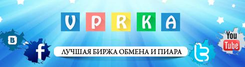 VPRKA - заработок на социальных сетях