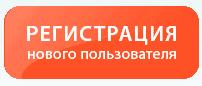 Регистрация на Форумок