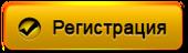 Регистрация SocialTools