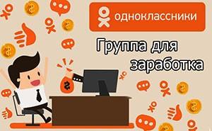 Группа для заработка в Одноклассниках