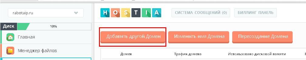 Добавить домен в hostia.ru