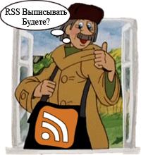 Создание RSS