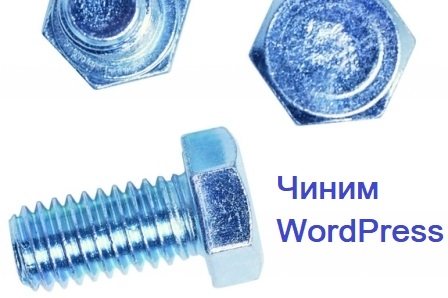 Чиним WordPress