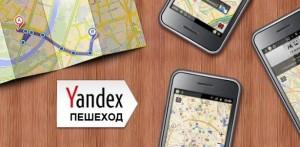 Яндекс-пешеход