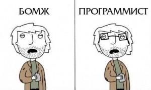 Типичный программист