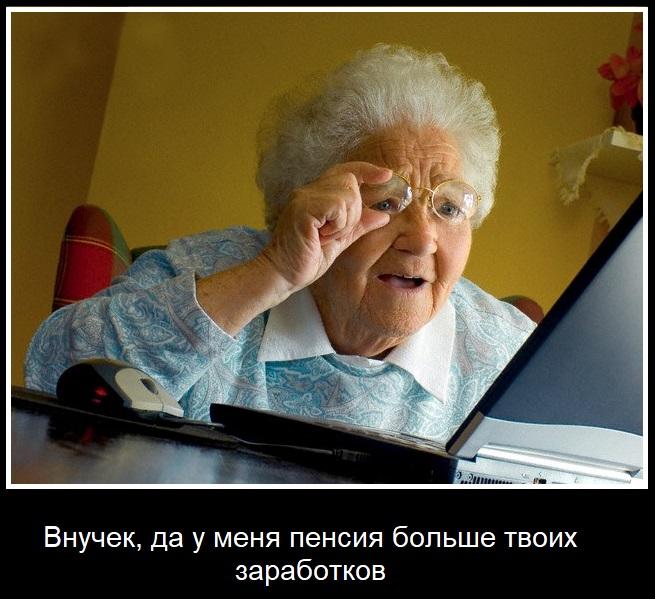 Даже бабушке смешно от твоих заработков