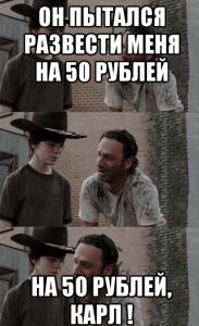 Развод на 50 рублей