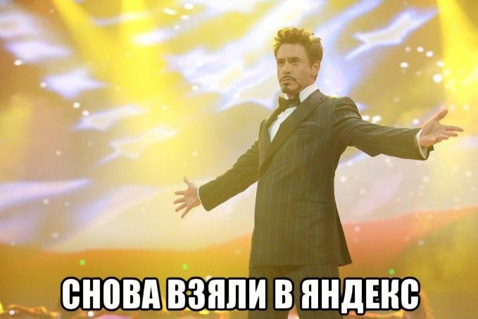 Снова взяли в Яндекс