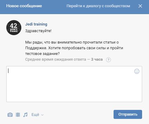 Тестовое задание в агенты поддержки ВК