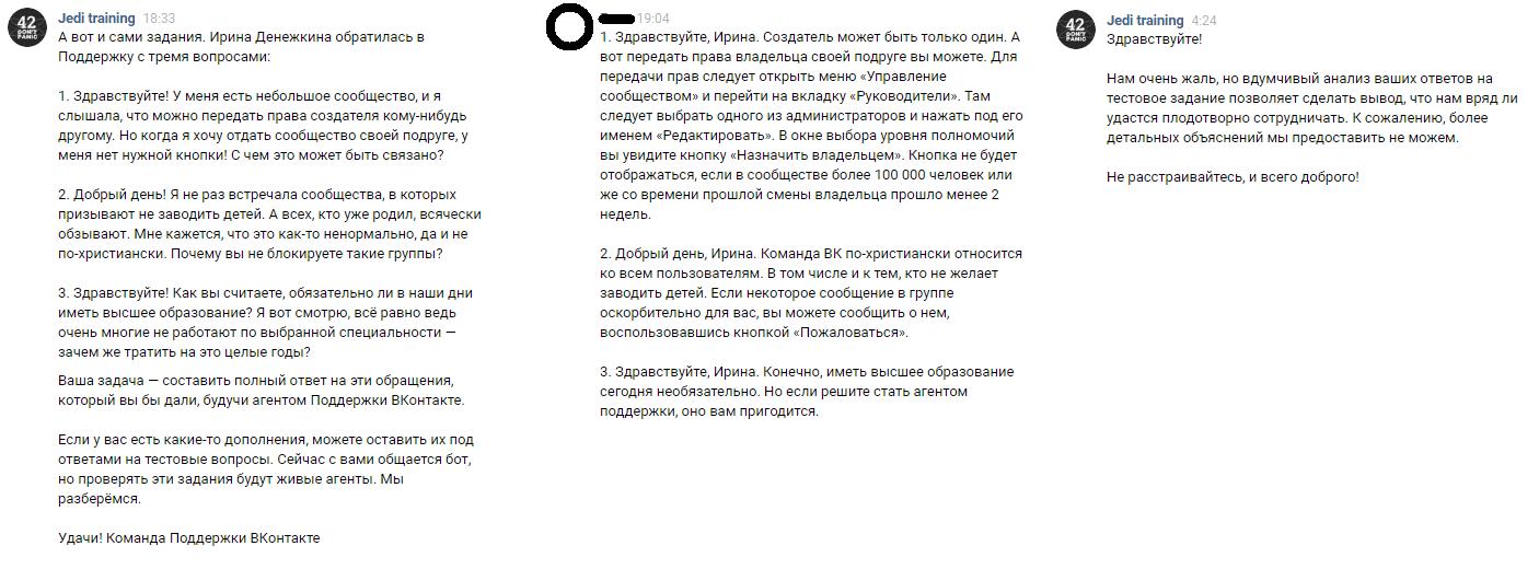 Задания в тесте на агента поддержки ВК