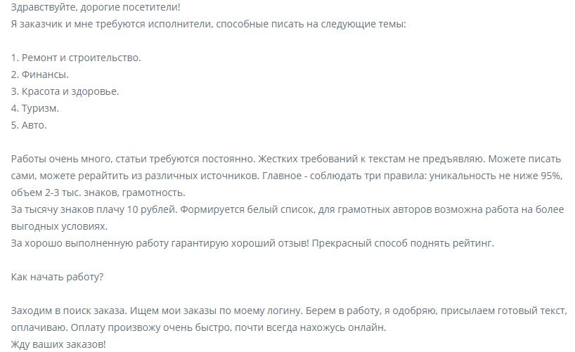 Информация о заказчике etxt