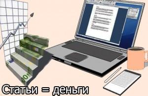 Статьи = деньги