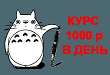 Курс 1000 рублей в день