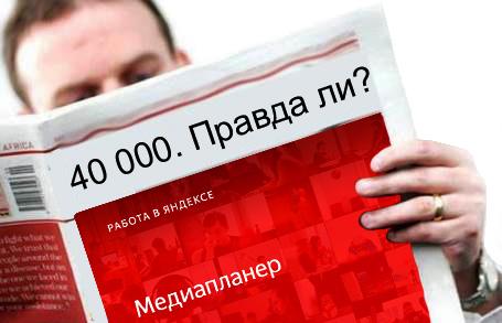 Медиапланер Яндекс
