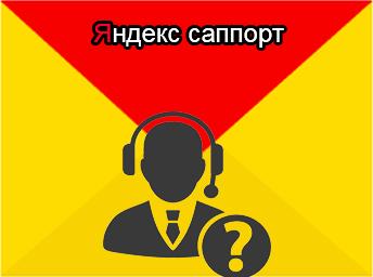 Яндекс саппорт