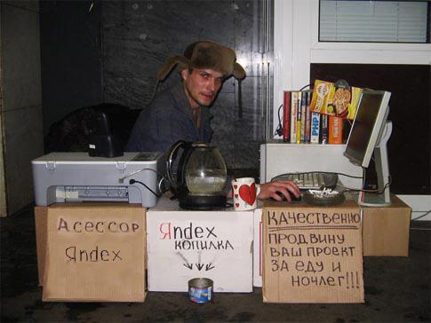 Асессор Яндекс