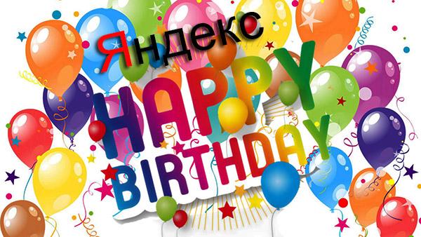 День рождения Яндекс