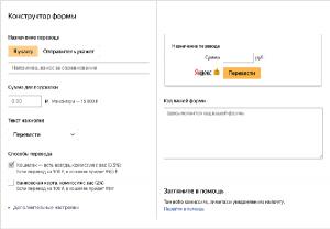 Конструктор формы сбора денег Яндекс