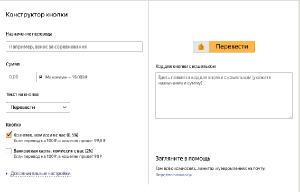 Конструктор кнопки сбора денег Яндекс