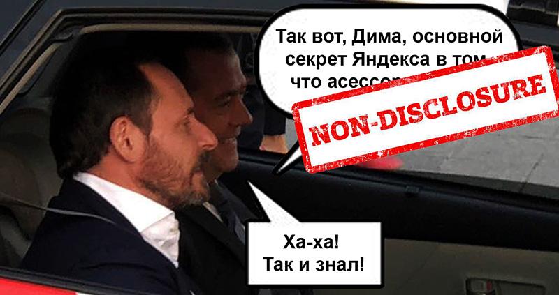 Секрет Яндекса