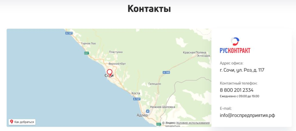 Франшиза РУСКОНТРАКТ, госпредприятия.рф