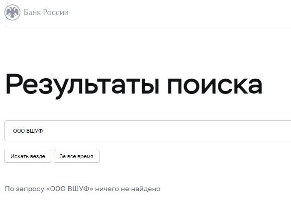 Высшая школа управления и финансов (ВШУФ), vshuf.ru
