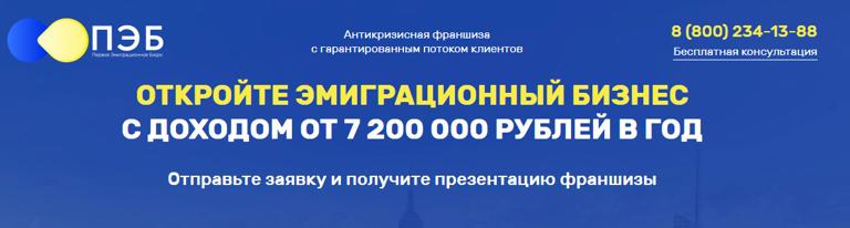 Франшиза Первое эмиграционное бюро, эмиграционное-бюро.рф
