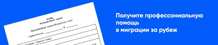 Первое Эмиграционное бюро, first-emigration.ru