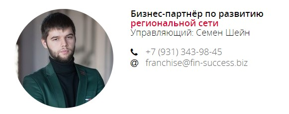 Франшиза Success Finance, fin-success.biz