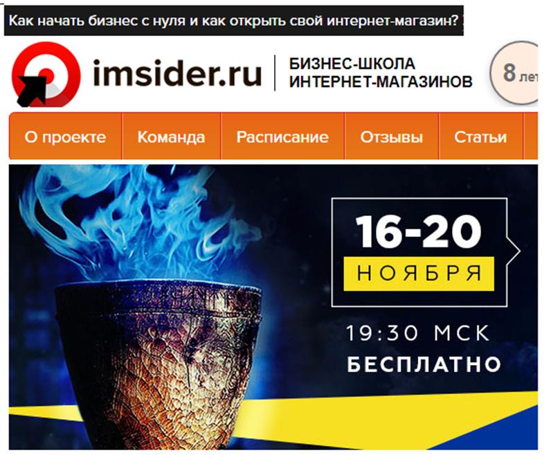 Имсайдер, imsider.ru