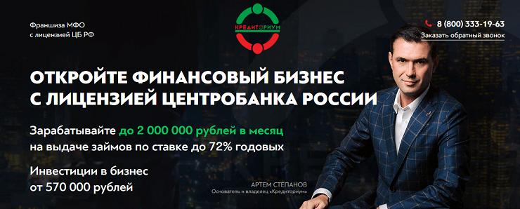 Франшиза Кредиториум, франшиза-кредиториум.рф