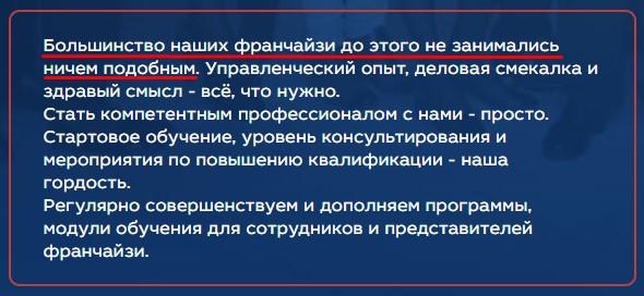 Франшиза ГОСТСЕРТГРУПП, franchise.gsg-rt.ru